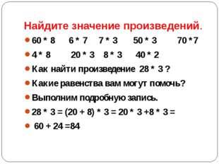 Найдите значение произведений. 60 * 8 6 * 7 7 * 3 50 * 3 70 *7 4 * 8 20 * 3 8