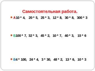 Самостоятельная работа. А10 * 4, 20 * 5, 25 * 3, 12 * 8, 30 * 8, 300 * 3 Б100