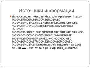 Источники информации. Иллюстрации: http://yandex.ru/images/search?text=%D0%BF