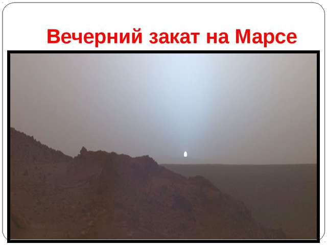 Вечерний закат на Марсе