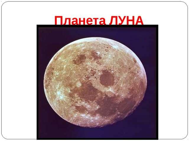 Планета ЛУНА