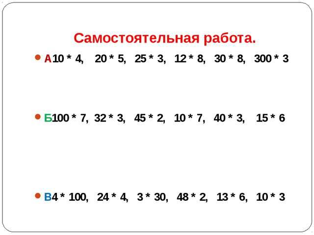 Самостоятельная работа. А10 * 4, 20 * 5, 25 * 3, 12 * 8, 30 * 8, 300 * 3 Б100...