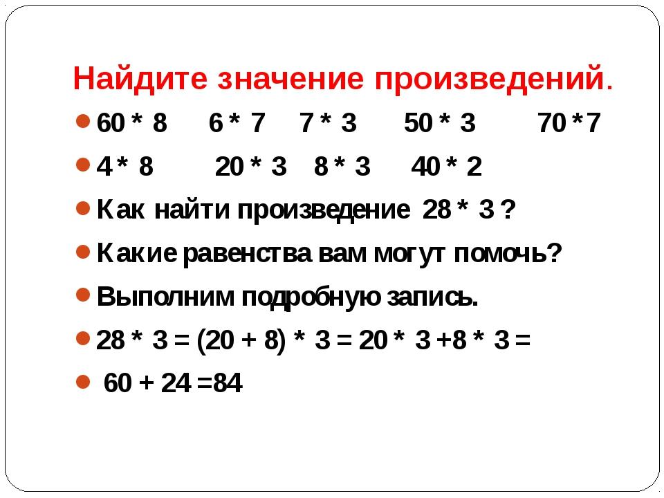 Найдите значение произведений. 60 * 8 6 * 7 7 * 3 50 * 3 70 *7 4 * 8 20 * 3 8...