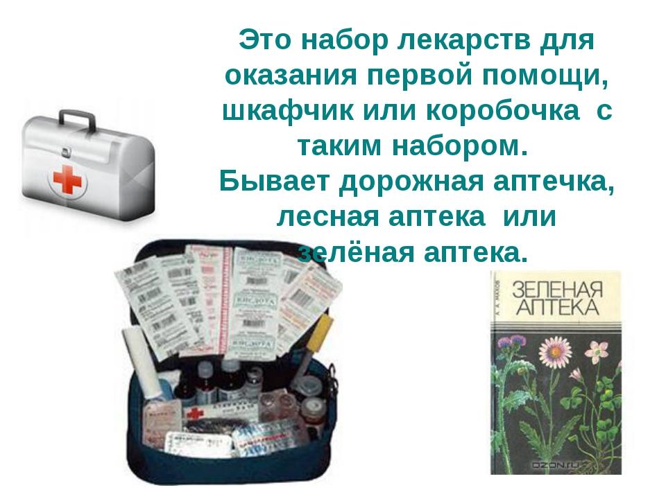 Это набор лекарств для оказания первой помощи, шкафчик или коробочка с таким...