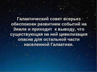 Галактический совет всерьез обеспокоен развитием событий на Земле и приходит