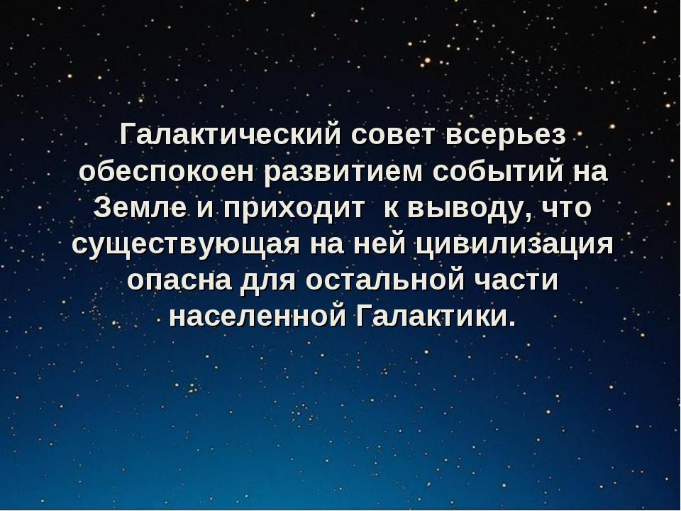 Галактический совет всерьез обеспокоен развитием событий на Земле и приходит...