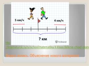 Видео запись. Объяснение нового материала http://interneturok.ru/ru/school/ma