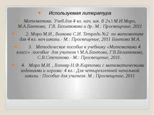 Используемая литература Математика. Учеб.для 4 кл. нач. шк. В 2ч.\ М.И.Моро,