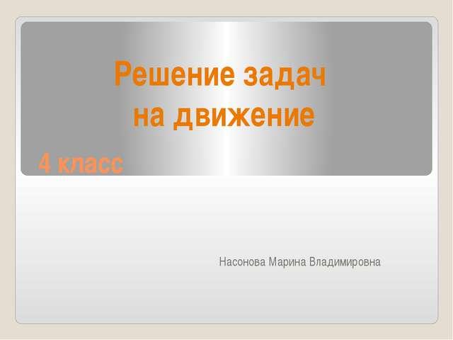 4 класс Насонова Марина Владимировна Решение задач на движение