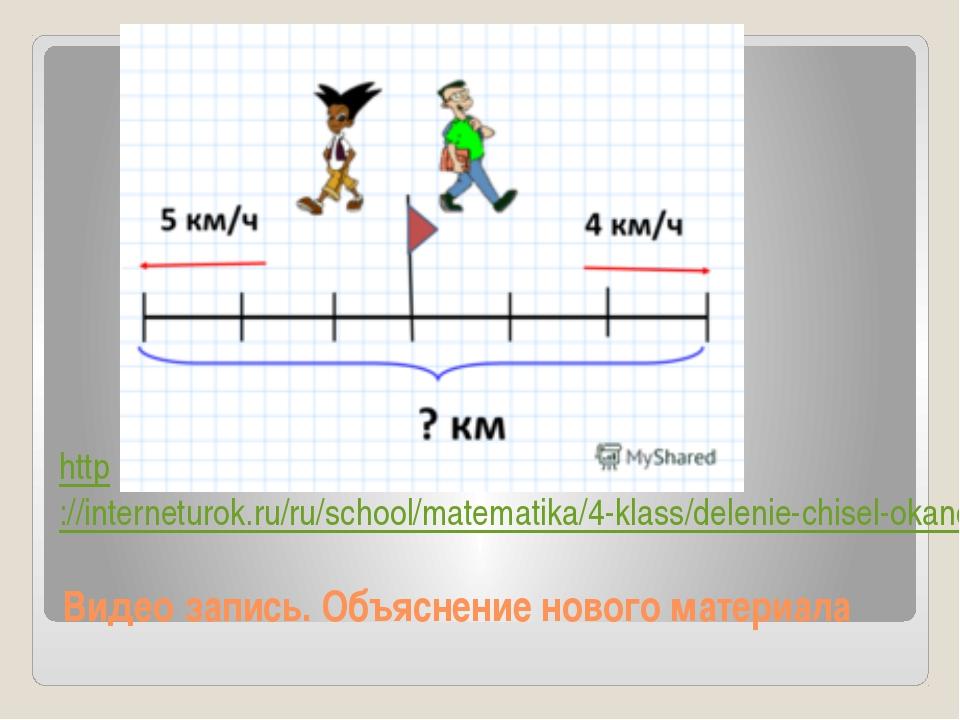 Видео запись. Объяснение нового материала http://interneturok.ru/ru/school/ma...