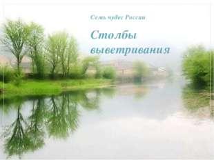 Семь чудес России Столбы выветривания