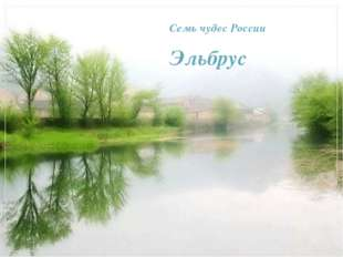 Семь чудес России Эльбрус
