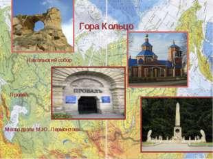 Гора Кольцо Никольский собор Провал Место дуэли М.Ю. Лермонтова