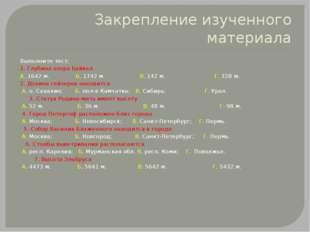 Закрепление изученного материала Выполните тест; 1. Глубина озера Байкал А. 1