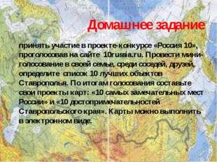 Домашнее задание принять участие в проекте-конкурсе «Россия 10», проголосовав