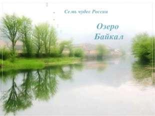 Семь чудес России Озеро Байкал
