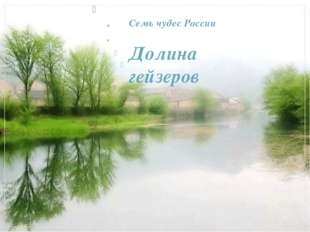 Семь чудес России Долина гейзеров