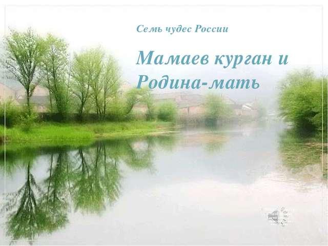 Семь чудес России Мамаев курган и Родина-мать