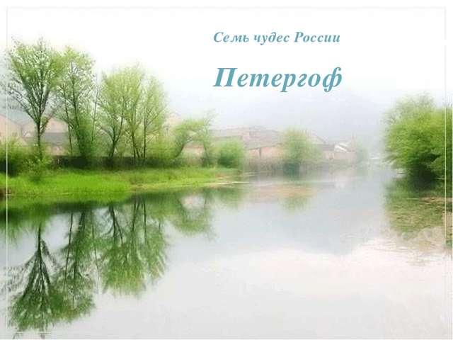 Семь чудес России  Семь чудес России Петергоф