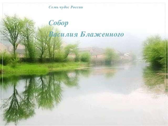 Семь чудес России Собор Василия Блаженного