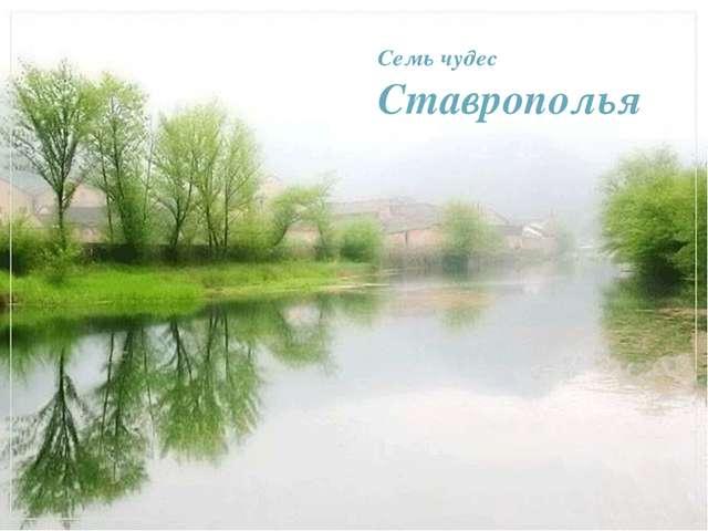 Семь чудес Ставрополья