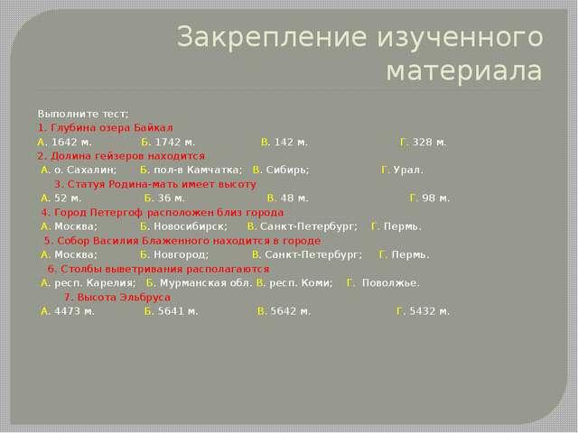 Закрепление изученного материала Выполните тест; 1. Глубина озера Байкал А. 1...