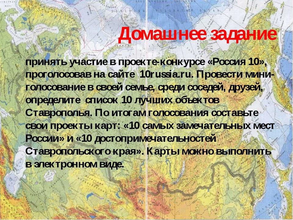 Домашнее задание принять участие в проекте-конкурсе «Россия 10», проголосовав...