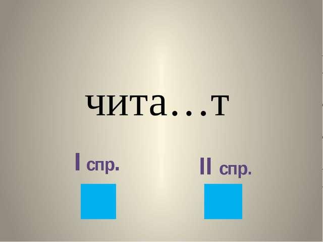чита…т I спр. II спр.