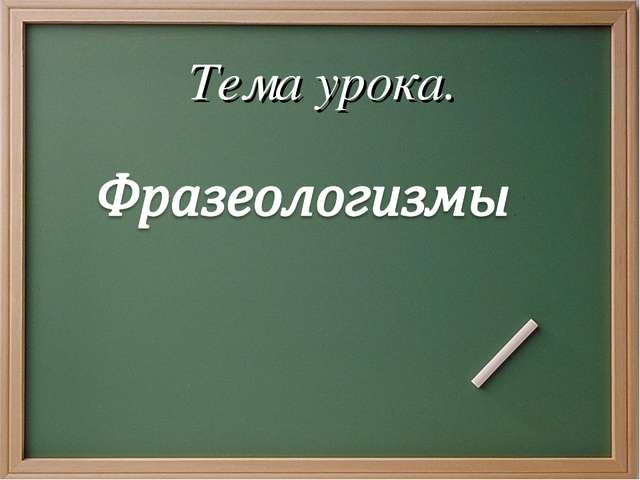 Тема урока.