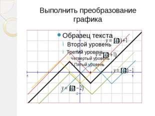 Выполнить преобразование графика