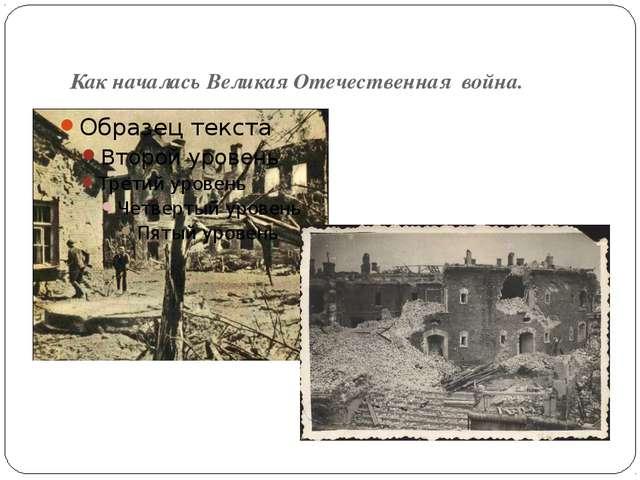Как началась Великая Отечественная война.