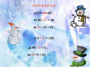 П Р О В Е Р К А а) 31+29=60 ; б) 85 - 51 = 34; в) 34 - 12 = 22 ; г) 5 * 27 =