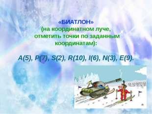 «БИАТЛОН» (на координатном луче, отметить точки по заданным координатам): A(
