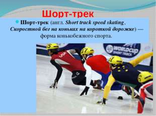 Шорт-трек Шорт-трек (англ. Short track speed skating, Скоростной бег на коньк