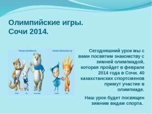Олимпийские игры. Сочи 2014. Сегодняшний урок мы с вами посвятим знакомству