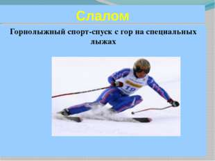 Слалом Горнолыжный спорт-спуск с гор на специальных лыжах