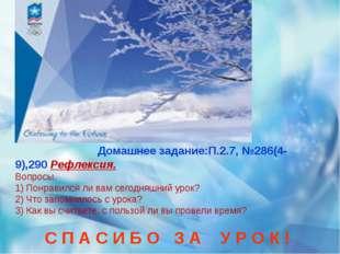 Домашнее задание:П.2.7, №286(4-9),290 Рефлексия. Вопросы. 1) Понравился ли в