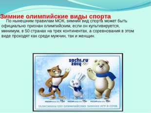 Зимние олимпийские виды спорта По нынешним правилам МОК, зимний вид спорта мо
