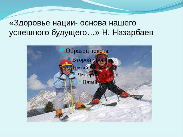 «Здоровье нации- основа нашего успешного будущего…» Н. Назарбаев