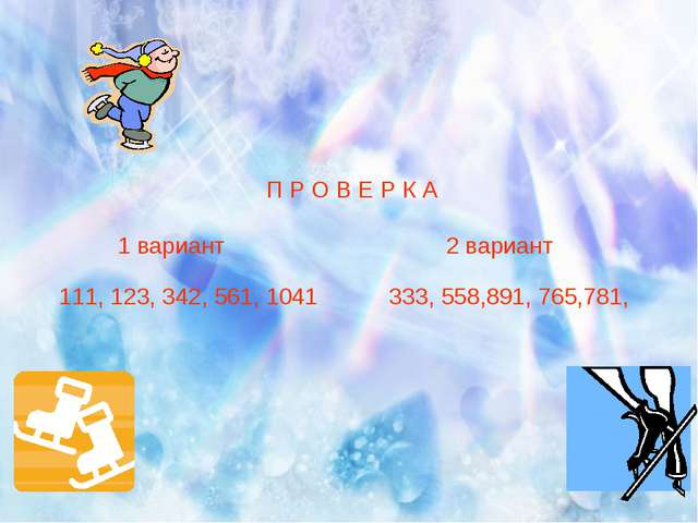 П Р О В Е Р К А 1 вариант 2 вариант 111, 123, 342, 561, 1041 333, 558,891, 7...