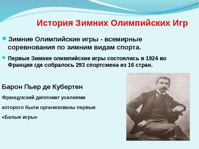 История Зимних Олимпийских Игр Зимние Олимпийские игры - всемирные соревнован...