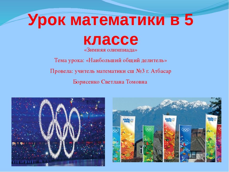 Урок математики в 5 классе «Зимняя олимпиада» Тема урока: «Наибольший общий д...