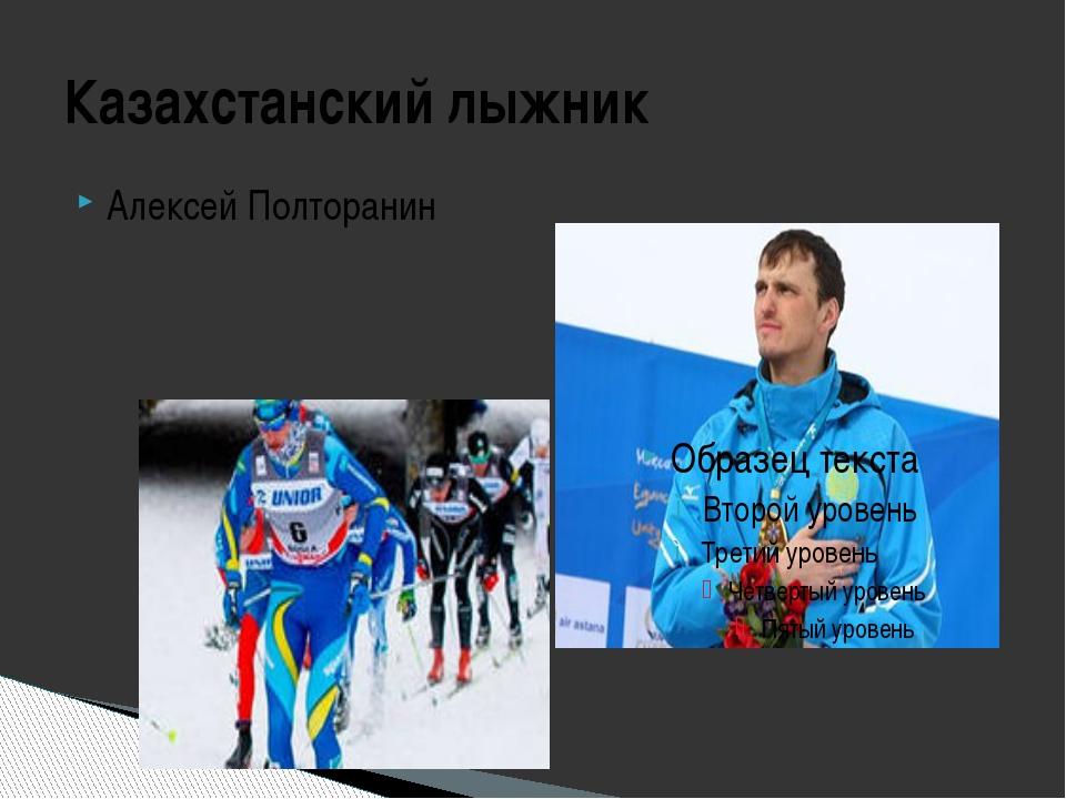 Алексей Полторанин Казахстанский лыжник