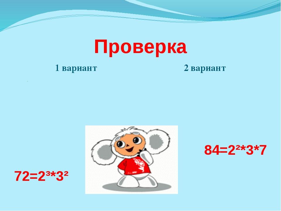 Проверка 1 вариант 2 вариант 72=2³*3² 84=2²*3*7