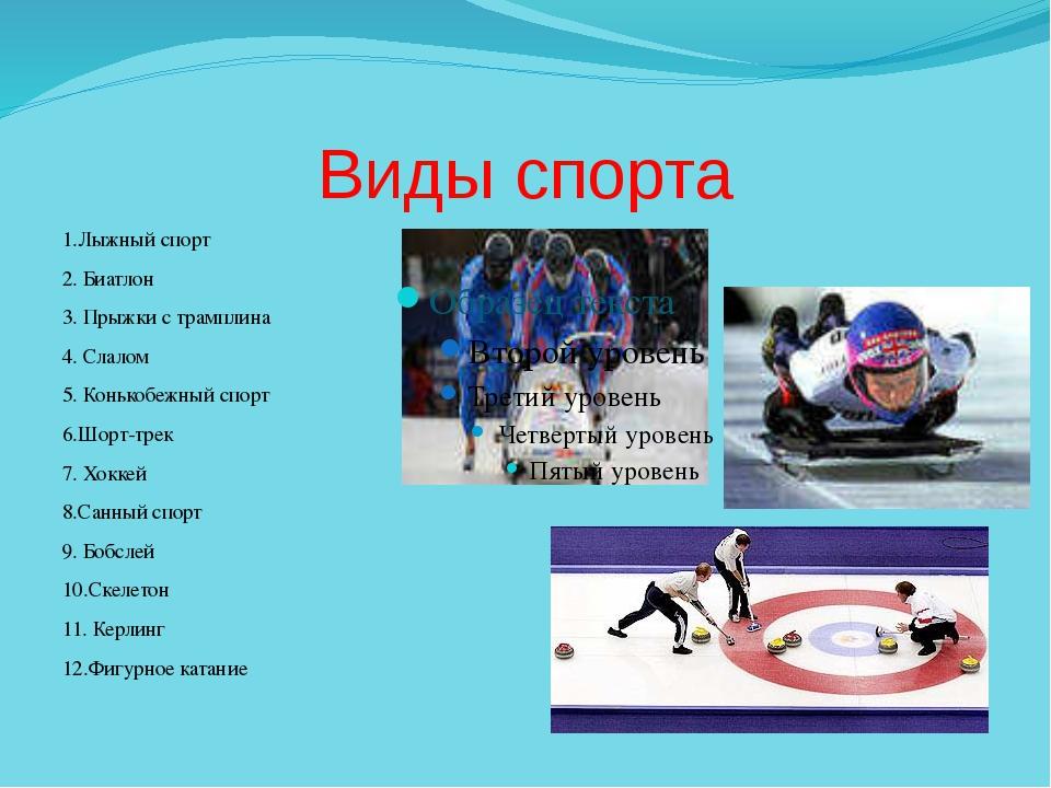 Виды спорта 1.Лыжный спорт 2. Биатлон 3. Прыжки с трамплина 4. Слалом 5. Конь...