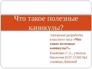 Авторская разработка классного часа «Что такое полезные каникулы?». Блаженко