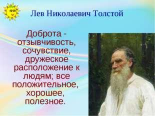 Лев Николаевич Толстой Доброта - отзывчивость, сочувствие, дружеское располож