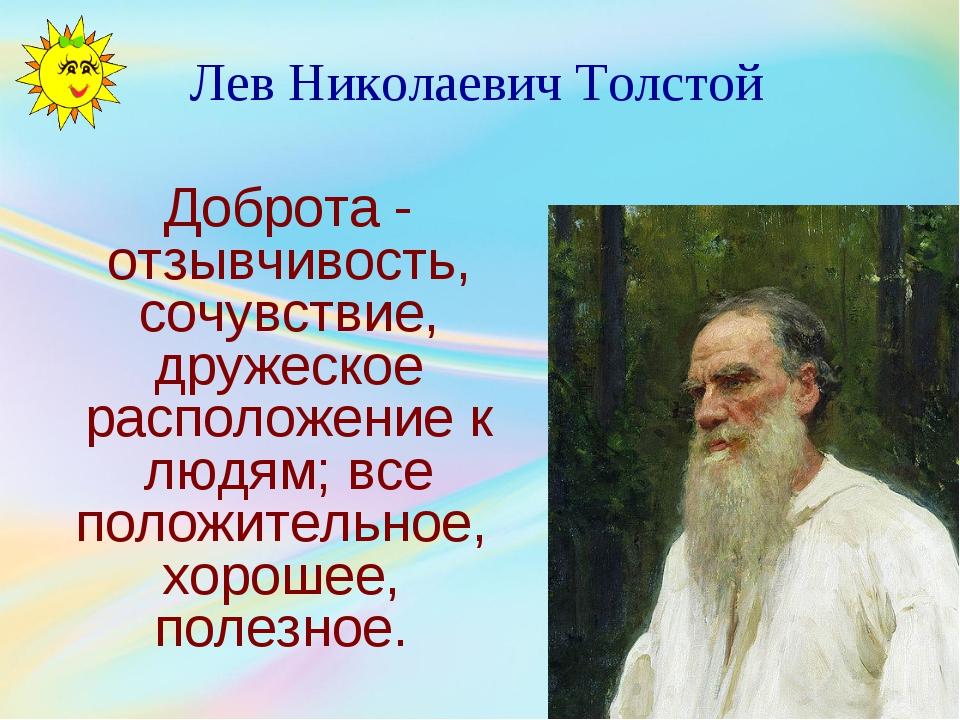 Лев Николаевич Толстой Доброта - отзывчивость, сочувствие, дружеское располож...