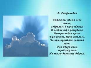 Л. Стефанович Стального цвета небо стало, Собрались в кучу облака, И словно н