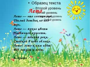 Лето Лето — это солнца луч, Тёплый дождик из-под туч, Лето — яркие цветы Нео